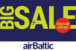 Большая распродажа от авиакомпании airBaltic
