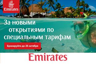 Спланируйте ваш следующий полет по специальным тарифам Эмирейтс