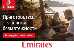 Спланируйте отдых по специальным тарифам от авиакомпании Emirates