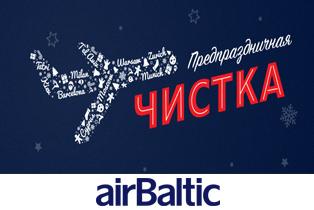 Предпраздничная распродажа от авиакомпании airBaltic