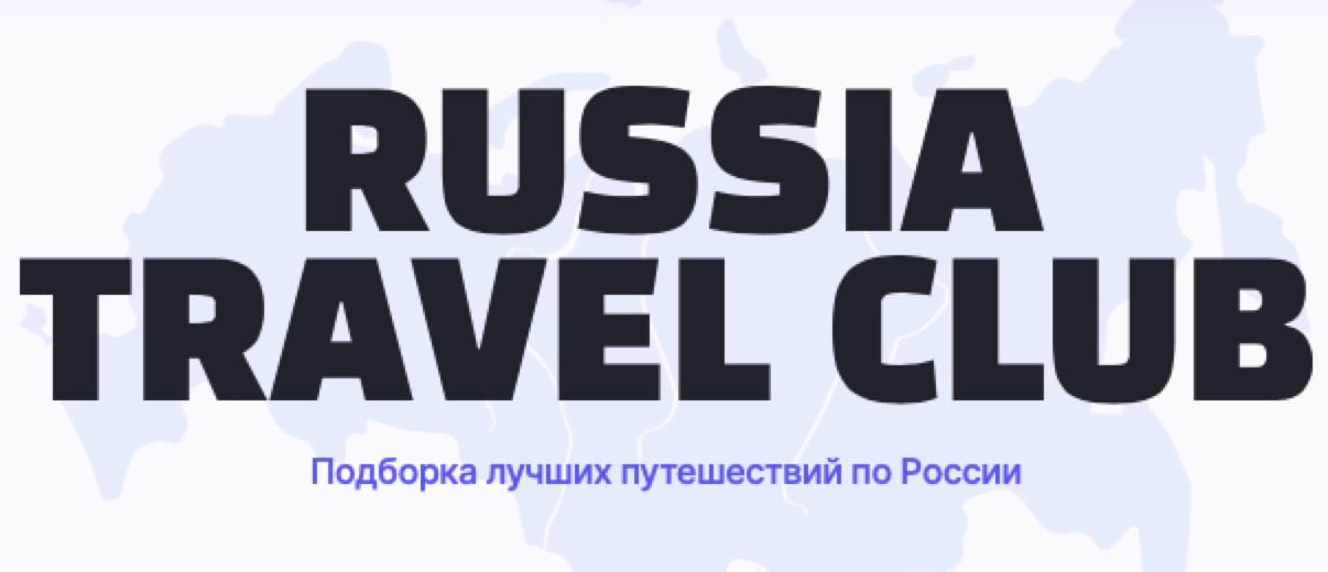 RussiaTravelClub.jpg