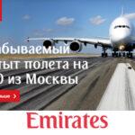 Летайте на Эмирейтс A380 из Москвы в Дубай с 1 октября 2016