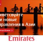 Узнайте Юго-Восточную Азию лучше от 30000 руб. вместе с Emirates