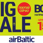 Дешевые авиабилеты от авиакомпании airBaltic уже в продаже!