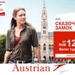 Специальные предложения от авиакомпании Austrian Airlines