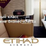 Etihad Airways: покупайте билет бизнес-класса и путешествуйте в первом!
