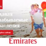 Не пропустите специальные тарифы Эмирейтс от 21000 рублей