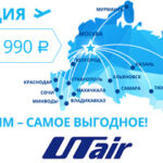 Специальные предложения от авиакомпании Ютейр