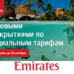 Специальные предложения в Азию от авиакомпании Эмирейтс