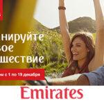 Только до 6 ноября забронируйте полет по специальным тарифам