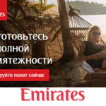 Лучший отдых от Emirates, летим на Мальдивы из городов России!
