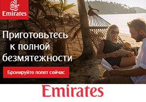 Вдохновитесь на новые приключения со специальными тарифами Emirates!