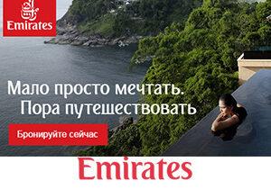 Начните своё путешествие с комфортом, рейсы авиакомпании Emirates из городов России!
