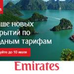 Больше новых открытий по выгодным тарифам от Emirates