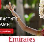Специальные тарифы Emirates на популярные направления от 27000 рублей