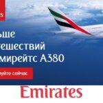 Два ежедневных рейса Эмирейтс A380 из Москвы. Воспользуйтесь специальными тарифами