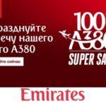 Отпразднуйте прибытие 100-го A380 Emirates со специальными тарифами