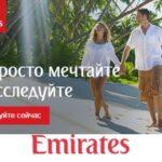 Всего 9 дней распродажа билетов по специальным тарифам от Emirates