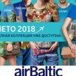 8 прекрасных идей для вашего летнего отпуска от airBaltic