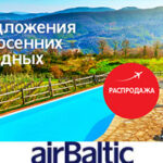 Специальные предложения для осенних выходных от авиакомпании airBaltic