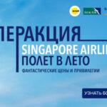 Суперакция от авиакомпании Сингапурские Авиалинии