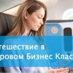 Роскошь и комфорт Мирового Бизнес Класса от авиакомпании KLM!