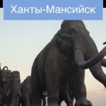 Utair дарит промокод на скидку 7% на полет в Ханты-Мансийск