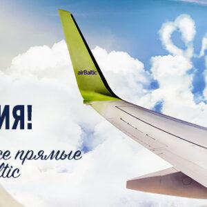 Отпразднуйте свой день рождения c клубом airBaltic Club