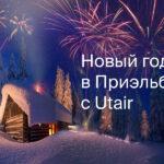 Utair  участникам программы лояльности дарит скидку 10% в Приэльбрусье на Новый год!