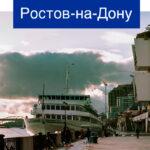 Utair дарит промокод на скидку 7% на полет Utair в Ростов-на-Дону