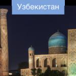 Utair дарит промокод на скидку 7% на полет в Узбекистан