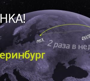 Новое направление авиакомпании airBaltic из Риги в Екатеринбург