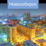 Utair дарит промокод на скидку 10% на авиабилеты в Новосибирск