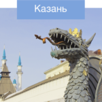 Utair дарит промокод на скидку 10% на авиабилеты в Казань