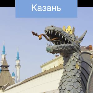 Летние рейсы из Казани в Саратов и обратно от 1649 рублей!