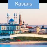 Utair дарит промокод на скидку 7% на авиабилеты в Казань