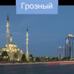 Utair дарит промокод на скидку 7% на авиабилеты в Грозный