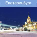 Из Тюмени в Екатеринбург от 1485 рублей!