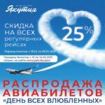 Авиакомпания «Якутия» объявляет распродажу авиабилетов «День всех влюбленных»