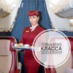 Авиакомпания «Якутия» предоставляет пассажирам услугу повышения в классе обслуживания для перевозки в салоне класса «Бизнес-комфорт»