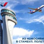 Возобновились полеты авиакомпании AZUR air из Новосибирска в Стамбул