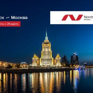Авиакомпания Nordwind Airlines открывает продажу билетов по маршруту Омск – Москва