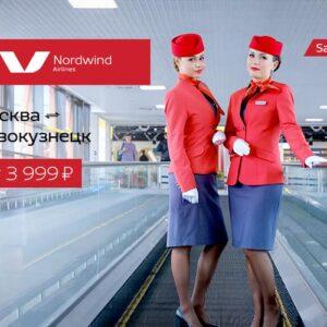 Из Москвы в Новокузнецк от 3999 рублей! Специальное предложение от авиакомпании Nordwind Airlines