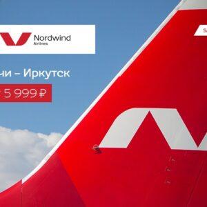Из Сочи в Иркутск от 5999 рублей! Специальное предложение от авиакомпании Nordwind Airlines