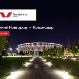 Авиабилеты из Нижнего Новгорода в Краснодар от 4 528 ₽