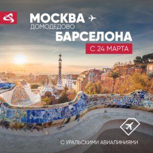 Уральские авиалинии открыли рейсы из Москвы в Барселону