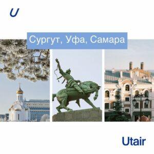 Utair представляет туры выходного дня для любопытных и экономных путешественников