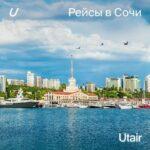 В марте Utair возобновляет полеты в Сочи из Грозного и Ростова-на-Дону и увеличивает количество рейсов в Сочи из Астрахани и Минеральных Вод