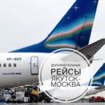 Авиакомпания «Якутия» выполнит дополнительные рейсы по маршруту Якутск-Москва