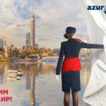 Авиакомпания AZUR air с 1 мая открывает полетную программу в Каир